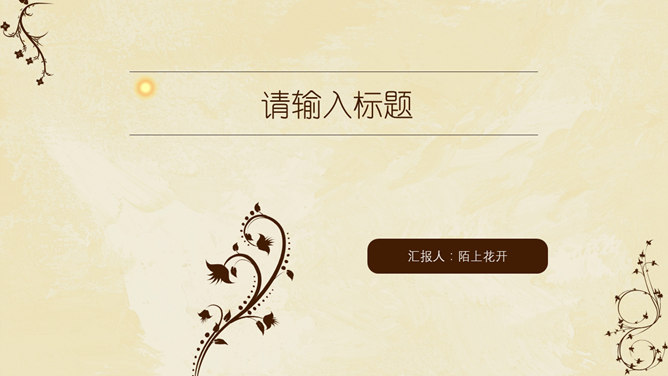 藤蔓花紋powerpoint   簡報免費下載
