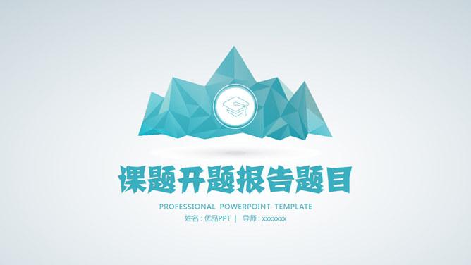 課業專題PPT 免費下載