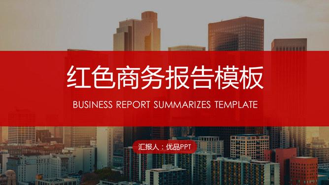 紅色高樓商務報告PPT模板