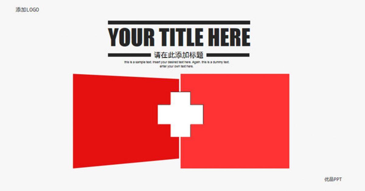 【醫療健康PPT】高品質的24頁醫療健康PPT模板下載,動態安全救助簡報的素材檔