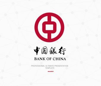 【銀行年度PPT】精美的45頁銀行年度PPT模板下載,動態年度策劃簡報的頁面檔