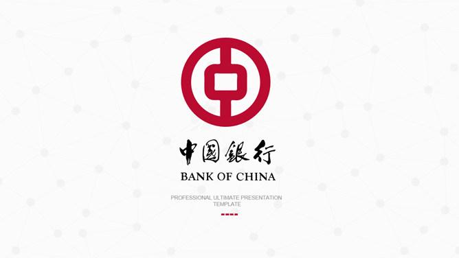 銀行年度PPT 免費下載