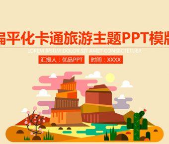 【旅遊分析PPT】優質的24頁旅遊分析PPT模板下載,靜態旅遊主題範本的素材檔