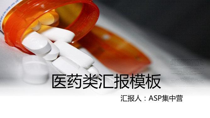 醫藥介紹PPT 模板下載 | 天天瘋PPT