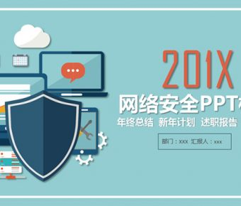 【安全防護PPT】優質的25頁安全防護PPT模板下載,動態資訊安全簡報的素材格式