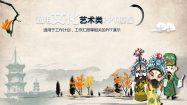【臉譜藝術PPT】精細的7頁臉譜藝術PPT模板下載,靜態中國戲曲範本的素材格式
