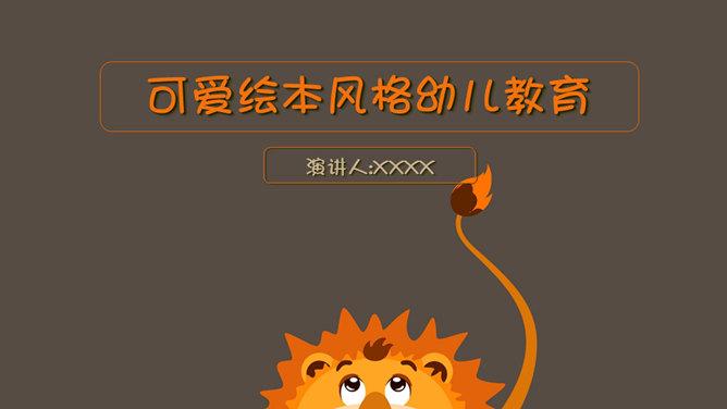 可愛的卡通獅子PPT模板