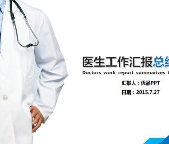【醫生團隊PPT】精細的24頁醫生團隊PPT模板下載,靜態醫生工作簡報的格式檔