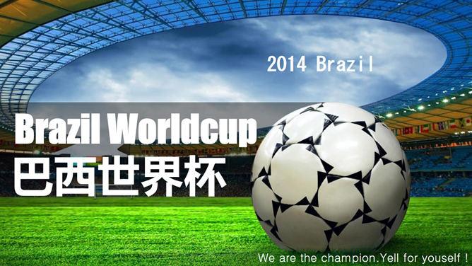 世界盃足球賽場PPT模板
