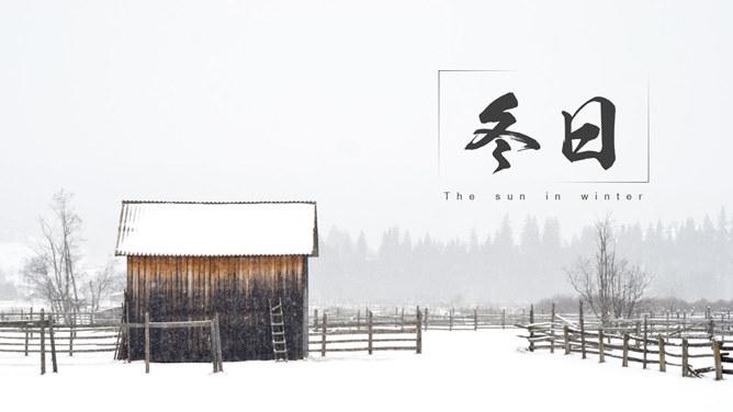 冬雪季節powerpoint