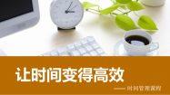 【時間安排PPT】完整的36頁時間安排PPT模板下載,動態課程管理範本的格式檔