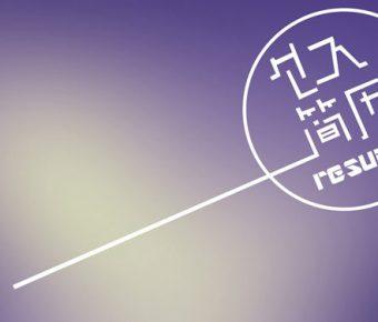 【設計師履歷PPT】優質的18頁設計師履歷PPT模板下載,動態面試設計範本的模板擋