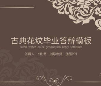 【古典花紋PPT】優質的18頁古典花紋PPT模板下載,靜態復古風範本的範例格式