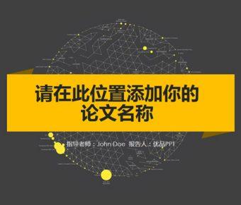 【黑黃配色PPT】優秀的24頁黑黃配色PPT模板下載,靜態畢業論文樣式的範本格式