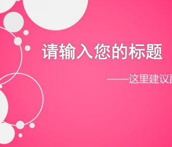 【女性主題PPT】精美的6頁女性主題PPT模板下載,靜態粉色背景範本的素材作業檔