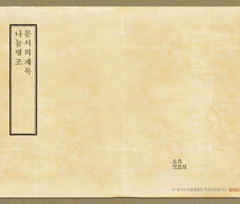 【古書卷PPT】高質量的7頁古書卷PPT模板下載,靜態復古紙捲簡報的簡報檔