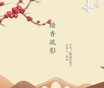 【梅花PPT】精美的30頁梅花PPT模板下載,動態中國梅花背景的素材檔