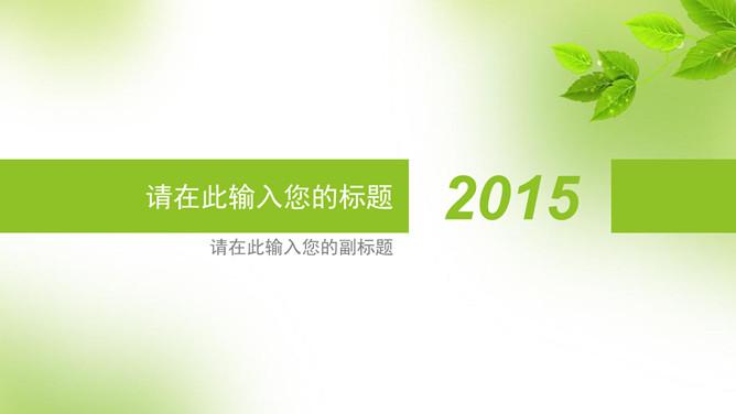 綠色植物PPT 免費下載