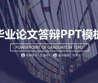 【論文內容PPT】精細的20頁論文內容PPT模板下載,靜態論文討論簡報的範本檔