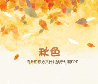 【楓葉主題PPT】高質感的9頁楓葉主題PPT模板下載,動態秋季落葉簡報的範例格式