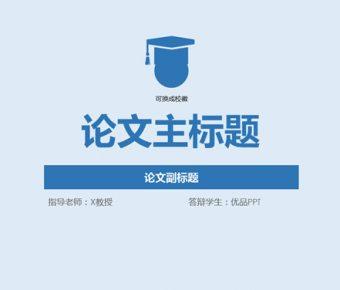 【畢業結論PPT】精細的22頁畢業結論PPT模板下載,靜態問題建議簡報的範例檔