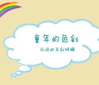 【兒童圖畫PPT】優質的5頁兒童圖畫PPT模板下載,靜態童年色彩範本的檔案格式