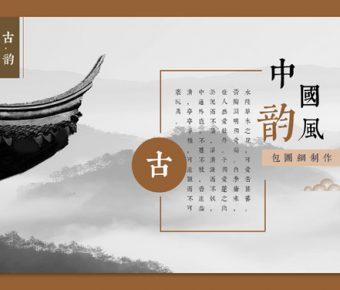 【中國復古PPT】精緻的24頁中國復古PPT模板下載,動態古典建築簡報的作業檔