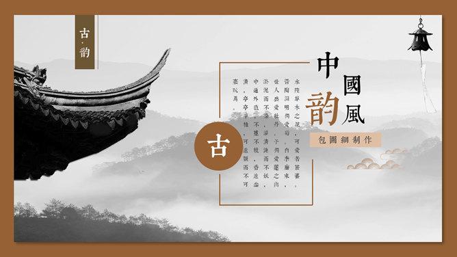中國復古PPT 免費下載