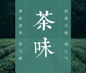 【茶藝文化PPT】細緻的25頁茶藝文化PPT模板下載,動態品茶介紹簡報的頁面格式