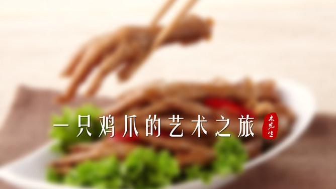 私房菜介紹   簡報免費下載