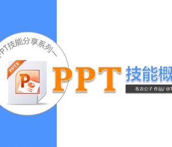 【知識技能PPT】精品的48頁知識技能PPT模板下載,動態PPT製作範本的格式檔