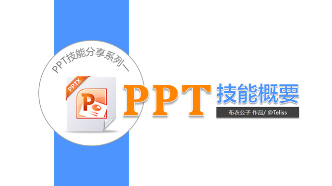 知識技能PPT 免費下載