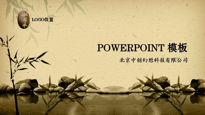 中式懷舊PPT 免費下載