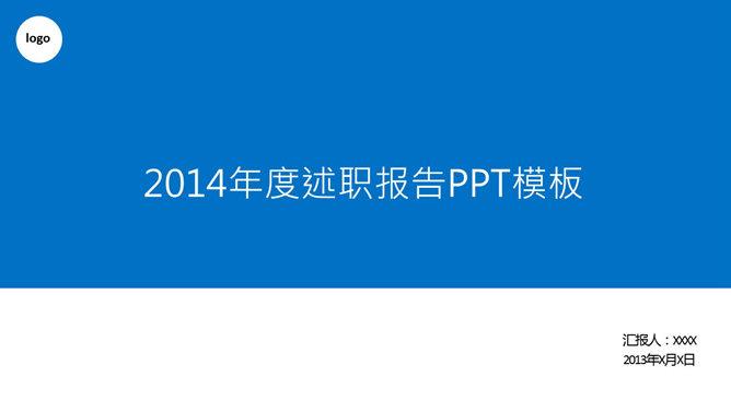 工作內容PPT 免費下載