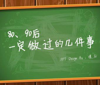 說故事PPT模板下載,靜態插畫故事簡報
