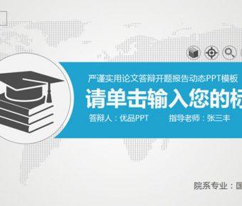 【專題術科PPT】精美的30頁專題術科PPT模板下載,動態學業報告簡報的頁面格式