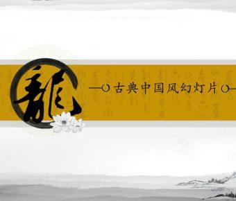 【中國龍PPT】精品的9頁中國龍PPT模板下載,靜態古典龍騰簡報的模板格式