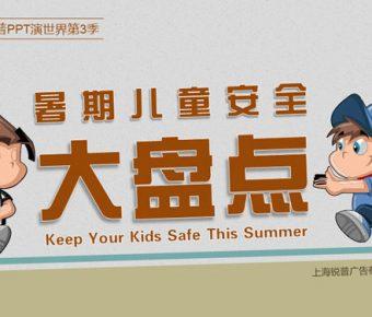 【兒童安全PPT】優秀的14頁兒童安全PPT模板下載,靜態安全講解範本的素材格式