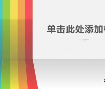 【彩虹PPT】齊全的5頁彩虹PPT模板下載,動態彩虹封面簡報的頁面格式
