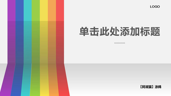 彩虹PPT 模板下載 | 天天瘋PPT