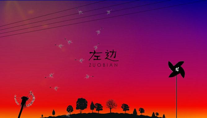 楊丞琳《左邊》歌曲PPT動畫