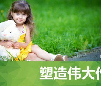 【親子教育PPT】精美的29頁親子教育PPT模板下載,動態親情培養範本的模板格式