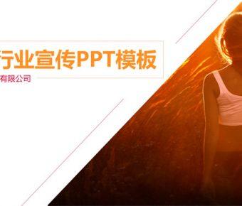 【旅遊宣傳PPT】優質的15頁旅遊宣傳PPT模板下載,靜態景點宣傳範本的檔案格式