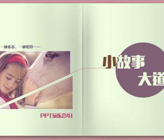 【名言哲理PPT】高品質的16頁名言哲理PPT模板下載,動態人生哲學簡報的模板擋