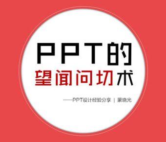 【經驗分享PPT】優質的24頁經驗分享PPT模板下載,動態設計經驗簡報的檔案格式