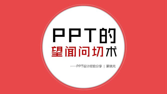 經驗分享PPT 模板下載 | 天天瘋PPT
