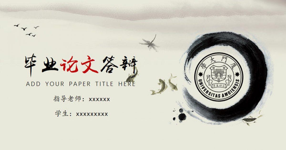 【中國風論文PPT】完美的24頁中國風論文PPT模板下載,靜態畢業論文案例的模板擋