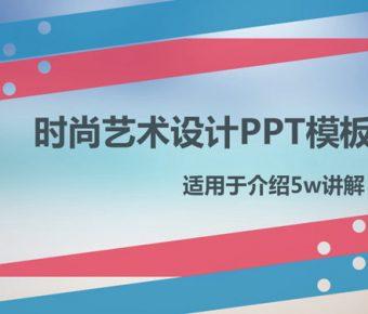 【藝術設計PPT】細緻的6頁藝術設計PPT模板下載,動態時尚設計簡報的範例作業檔