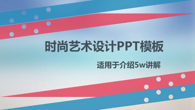 藝術設計PPT 模板下載 | 天天瘋PPT