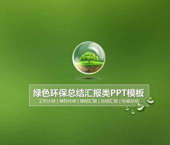【保護環保PPT】精細的19頁保護環保PPT模板下載,動態愛護環境簡報的素材格式